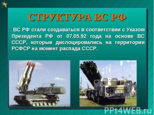 ВС РФ стали создаваться в соответствии с Указом Президента РФ от 07.05.92 года н