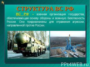 ВС РФ – военная организация государства, обеспечивающая основу обороны и военную