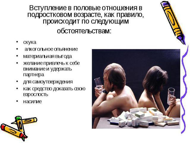 скука скука алкогольное опьянение материальная выгода желание привлечь к себе внимание и удержать партнера для самоутверждения как средство доказать свою взрослость насилие