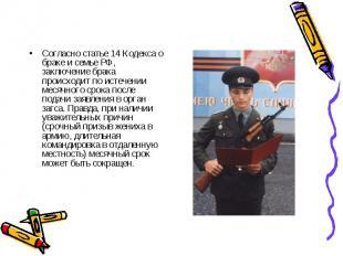 Согласно статье 14 Кодекса о браке и семье РФ, заключение брака происходит по ис