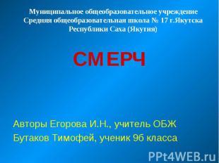 Авторы Егорова И.Н., учитель ОБЖ Авторы Егорова И.Н., учитель ОБЖ Бутаков Тимофе