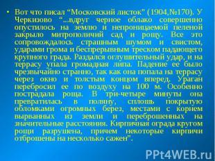 """Вот что писал """"Московский листок"""" (1904,№170). У Черкизово """"...вдруг черное обла"""
