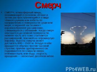 СМЕРЧ, атмосферный вихрь, возникающий в грозовом облаке и затем распространяющий