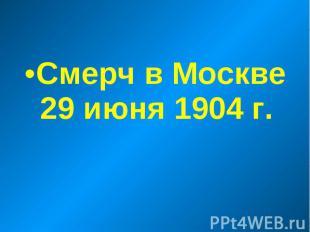 Смерч в Москве 29 июня 1904 г. Смерч в Москве 29 июня 1904 г.