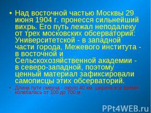 Над восточной частью Москвы 29 июня 1904 г. пронесся сильнейший вихрь. Его путь