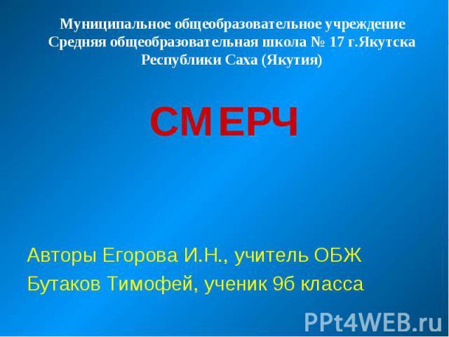 Авторы Егорова И.Н., учитель ОБЖ Авторы Егорова И.Н., учитель ОБЖ Бутаков Тимофей, ученик 9б класса