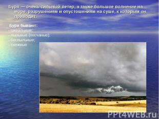 Буря — очень сильный ветер, а также большое волнение на море, разрушениям и опус