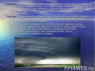 Смерчи — атмосферные вихри, возникающие в грозовом облаке и распространяющиеся в