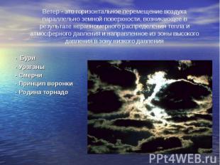 -Бури -Бури -Ураганы -Смерчи -Принцип воронки -&nb