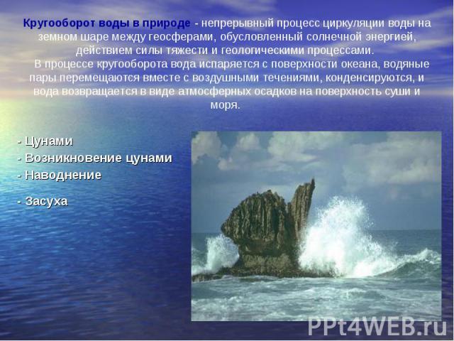 -Цунами -Цунами -Возникновение цунами -Наводнение -Засуха