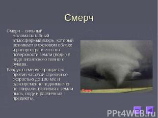 Смерч – сильный маломасштабный атмосферный вихрь, который возникает в грозовом о