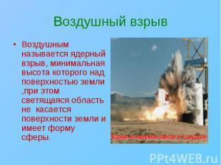 Воздушным называется ядерный взрыв, минимальная высота которого над поверхностью
