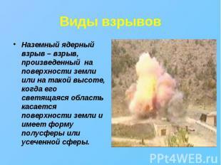 Наземный ядерный взрыв – взрыв, произведенный на поверхности земли или на такой