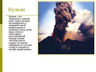 Вулкан - это отверстие в земной коре, через которое на поверхность с огромной си