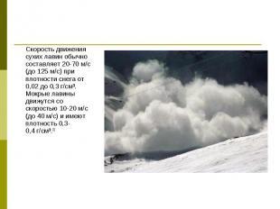 Скорость движения сухих лавин обычно составляет 20-70м/с (до 125м/с)