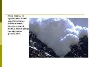 Сход лавины из сухого снега может сопровождается образованием снеговоздушной вол