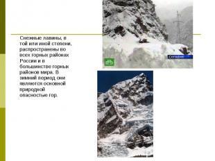 Снежные лавины, в той или иной степени, распространены во всех горных районах Ро