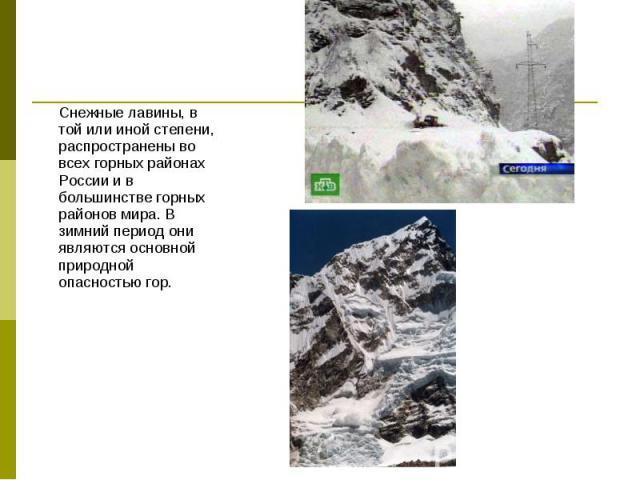 Снежные лавины, в той или иной степени, распространены во всех горных районах России и в большинстве горных районов мира. В зимний период они являются основной природной опасностью гор. Снежные лавины, в той или иной степени, распространены во всех …