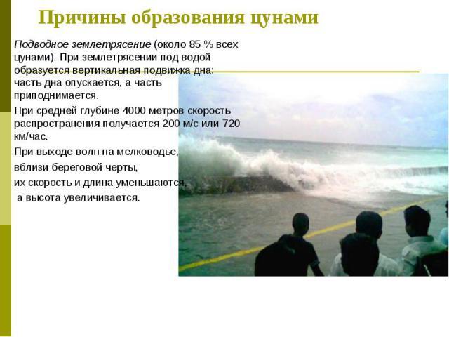 Подводное землетрясение (около 85% всех цунами). При землетрясении под водой образуется вертикальная подвижка дна: часть дна опускается, а часть приподнимается. Подводное землетрясение (около 85% всех цунами). При землетрясении под водой…