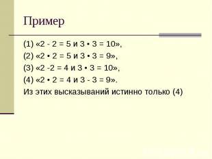 Пример (1) «2 - 2 = 5 и 3 • 3 = 10», (2) «2 • 2 = 5 и 3 • 3 = 9», (3) «2 -2 = 4