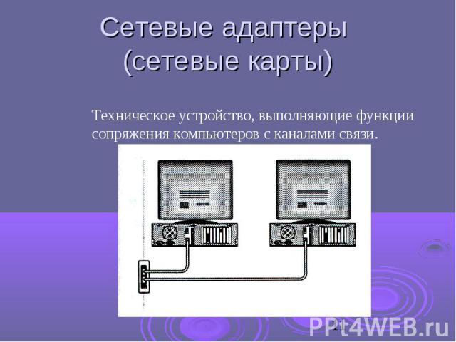 Сетевые адаптеры (сетевые карты)