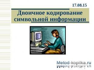 Двоичное кодирование символьной информации 17.08.15