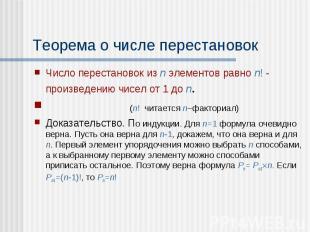 Теорема о числе перестановок Число перестановок из n элементов равно n! - произв