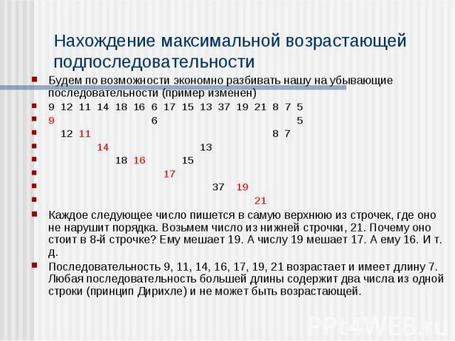 Нахождение максимальной возрастающей подпоследовательности Будем по возможности экономно разбивать нашу на убывающие последовательности (пример изменен) 9 12 11 14 18 16 6 17 15 13 37 19 21 8 7 5 9 6 5 12 11 8 7 14 13 18 16 15 17 37 19 21 Каждое сле…