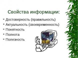 Свойства информации: Достоверность (правильность) Актуальность (своевременность)