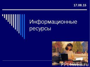 Информационные ресурсы 17.08.15