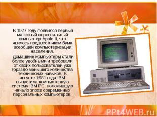 В 1977 году появился первый массовый персональный компьютер Apple II, что явилос