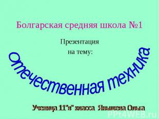Болгарская средняя школа №1 Презентация на тему: