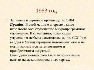 1963 год Запущена в серийное производство ЭВМ Промiнь. В этой машине впервые в м