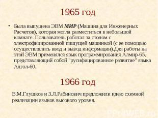 1965 год Была выпущена ЭВМ МИР (Машина для Инженерных Расчетов), которая могла р