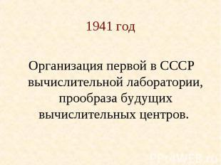 1941 год Организация первой в СССР вычислительной лаборатории, прообраза будущих