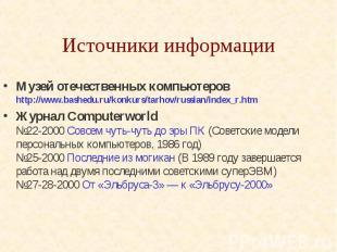 Источники информации Музей отечественных компьютеров http://www.bashedu.ru