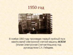 1950 год В ноябре 1950 году произведен первый пробный пуск макета малой электрон