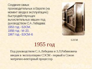 1955 год Под руководством С.А.Лебедева и З.Л.Рабиновича введен в эксплуатацию СЭ