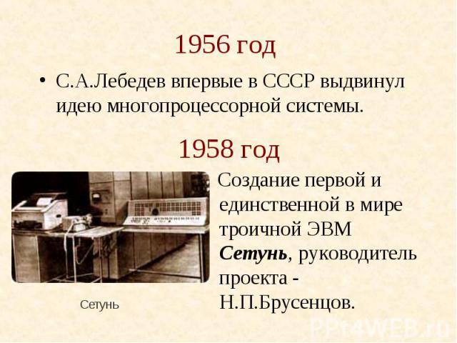 1956 год С.А.Лебедев впервые в СССР выдвинул идею многопроцессорной системы.