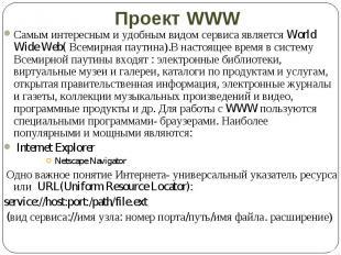 Самым интересным и удобным видом сервиса является World Wide Web( Всемирная паут