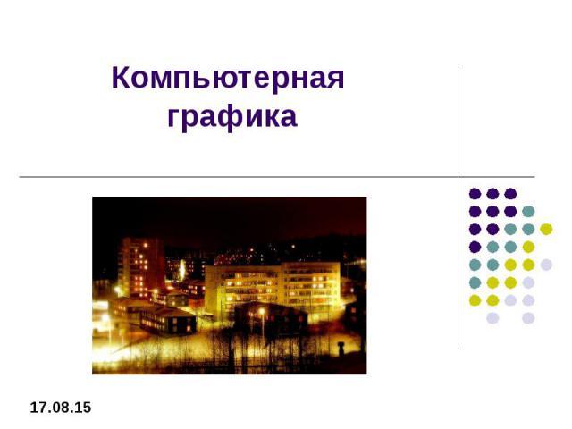 Компьютерная графика 17.08.15