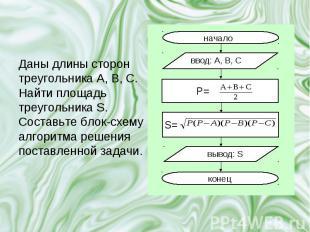 Даны длины сторон треугольника A, B, C. Найти площадь треугольника S. Составьте