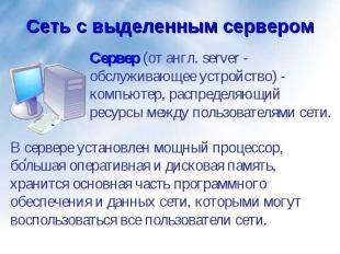Сервер (от англ. server - обслуживающее устройство) - компьютер, распределяющий