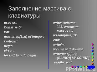 uses crt; uses crt; Const n=5; Var mas:array[1..n] of integer; i:integer; begin