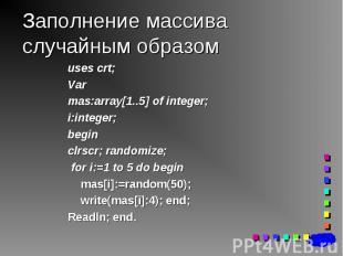 uses crt; uses crt; Var mas:array[1..5] of integer; i:integer; begin clrscr; ran