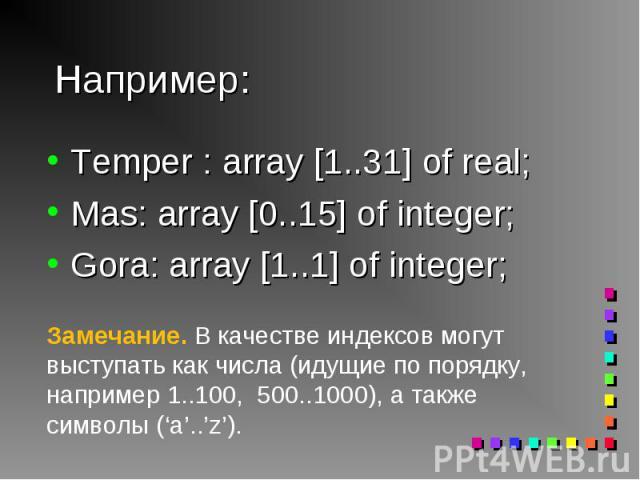 Temper : array [1..31] of real; Temper : array [1..31] of real; Mas: array [0..15] of integer; Gora: array [1..1] of integer;