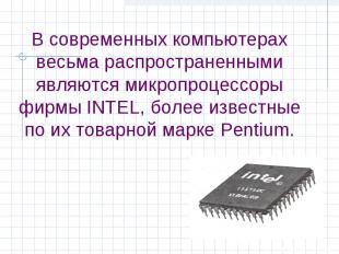 В современных компьютерах весьма распространенными являются микропроцессоры фирм