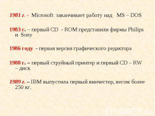 1981 г. - Microsoft заканчивает работу над МS – DOS 1981 г. - Microsoft заканчив