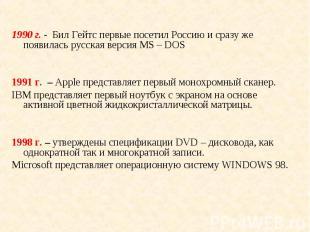 1990 г. - Бил Гейтс первые посетил Россию и сразу же появилась русская версия МS