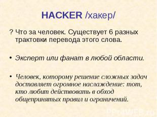 HACKER /хакер/ ? Что за человек. Существует 6 разных трактовки перевода этого сл